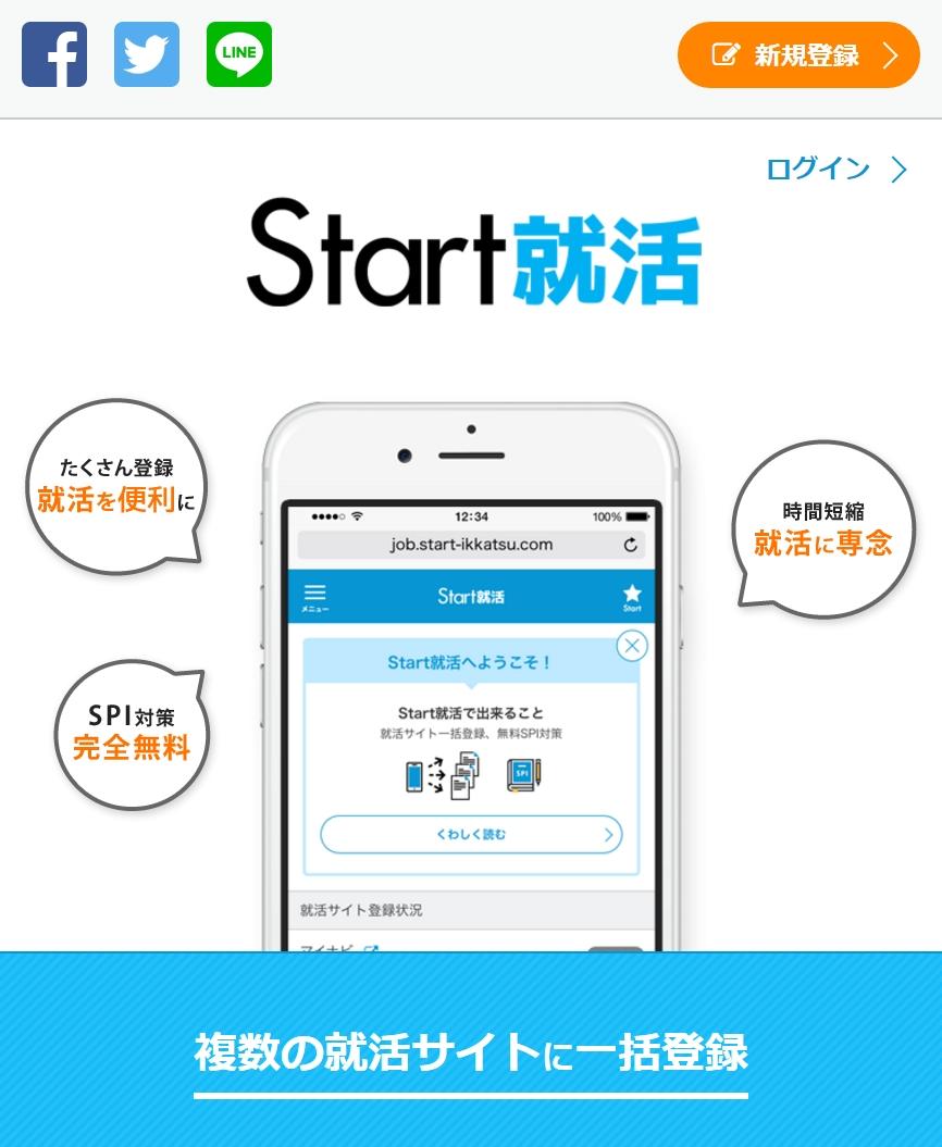 就活サイトに一括登録できるサービス「Start就活」