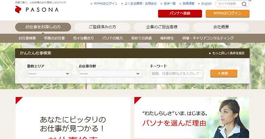 パソナが日本IBMとセキュリティ人材の育成プログラムを開始