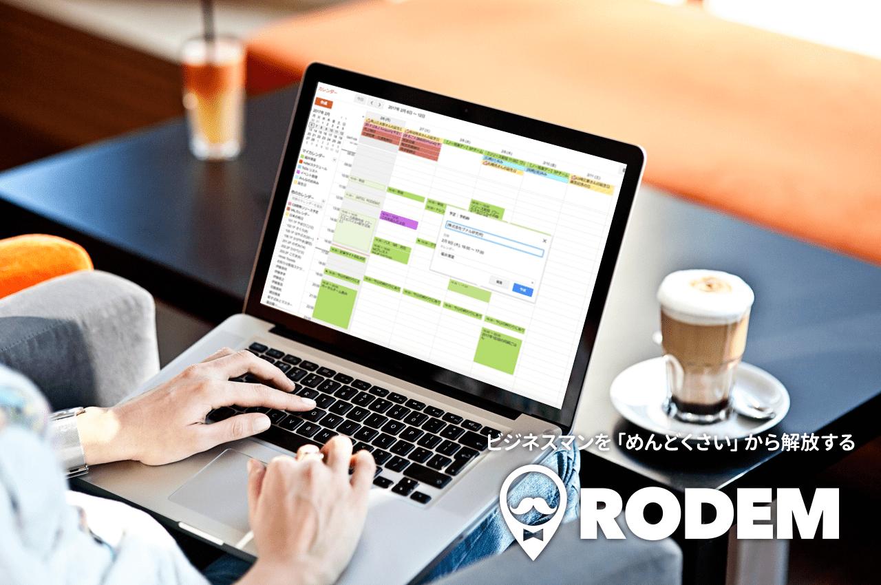 会議予定を入れるだけで、スケジュール調整から経費精算までを自動化のAPI提供開始