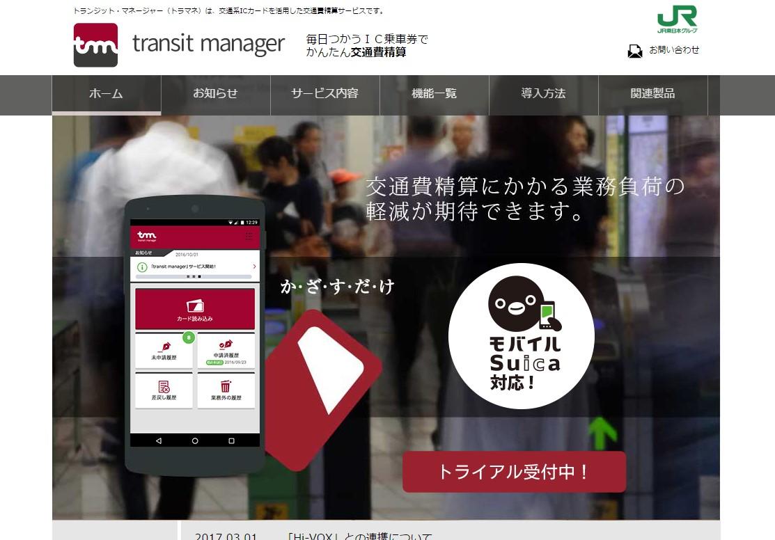 「transit manager」と「駅すぱあと」の交通費精算サービスが連携