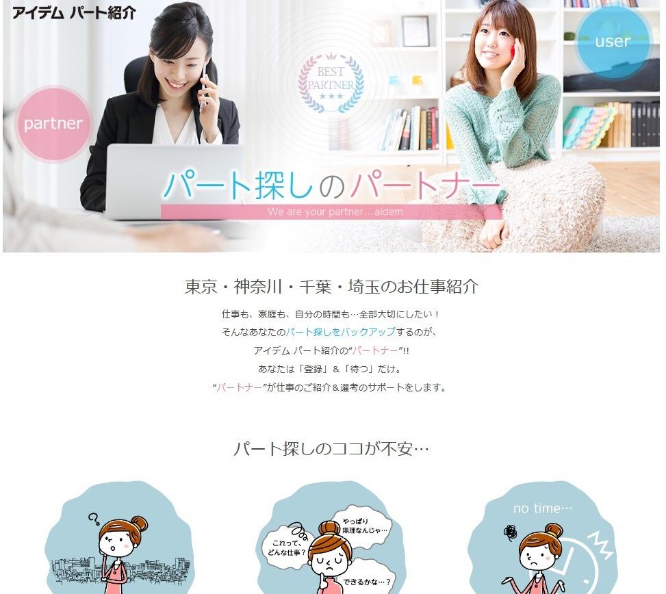パート探しのパートナー 『アイデム パート紹介』