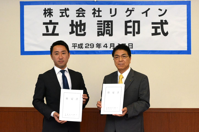 リゲインは宮崎市に新しい働き方宮崎マーケティングセンターの立地協定を締結