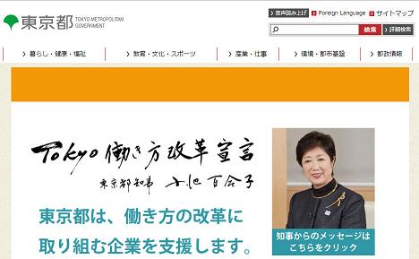 東京都がライフ・ワーク・バランス推進のための窓口を新たに設置