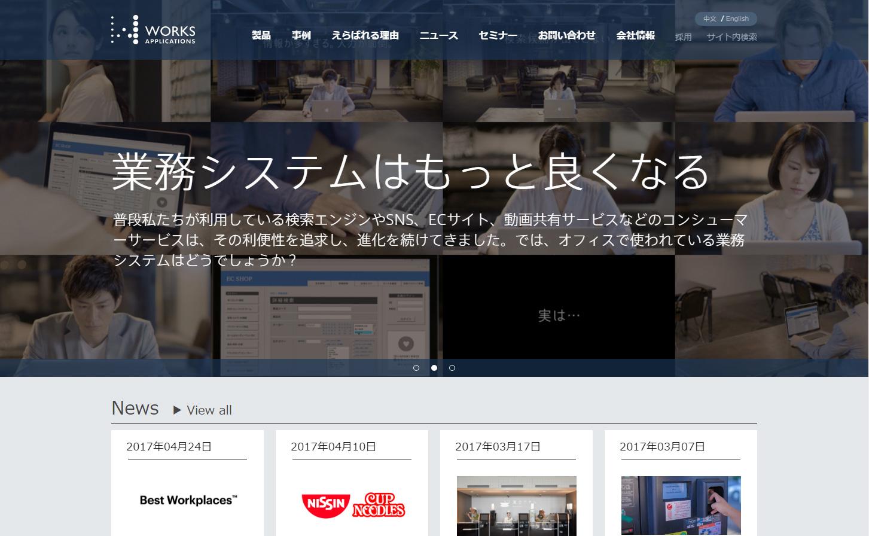 アジア圏における「働きがいのある会社」ベストカンパニー受賞