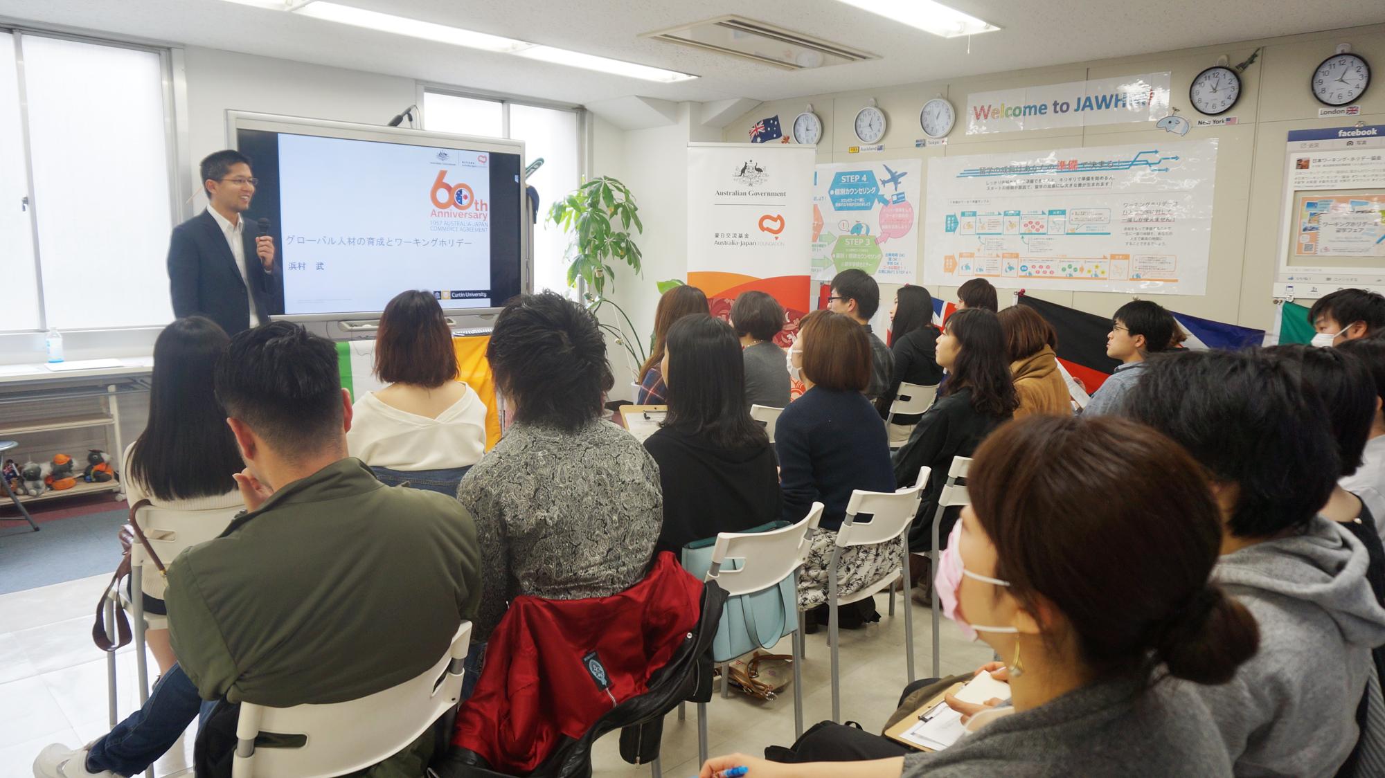 グローバル人材の育成とワーキング・ホリデーの関係性セミナー報告開催