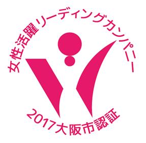 女性の活躍推進などを評価されスリープログループが大阪市から認証を授与
