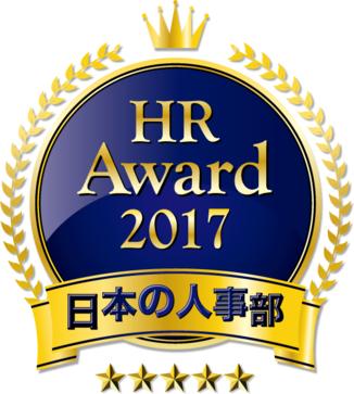 「日本の人事部」、会員を対象に「HRアワード2017」最優秀賞の投票を受け付け中