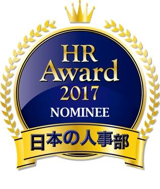 人事1000人の「欲しい」を叶えた「ジョブカン採用管理」、HRアワード2017にノミネート