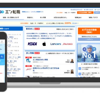 エン・ジャパンが採用支援した四條畷市のマーケティング責任者、10月より就任決定
