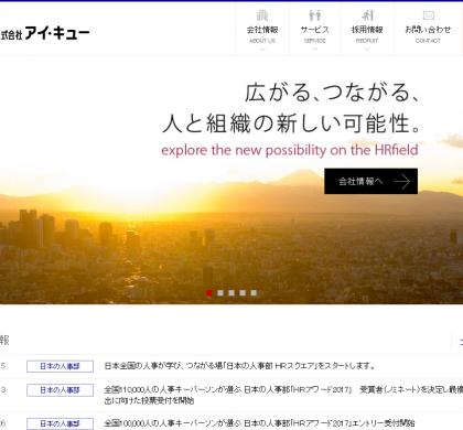 「日本の人事部」のアイ・キュー、カンファレンスルームを銀座に11月オープン