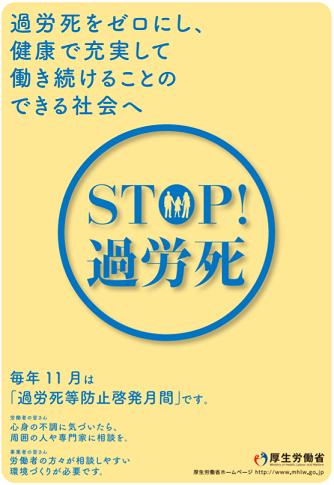 厚生労働省、11月は「過労死等防止啓発月間」