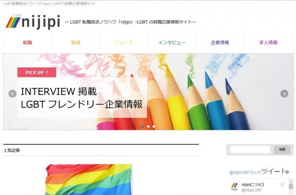 Nijiリクルーティング、LGBT就職応援情報サイト「nijipi」をリニューアル