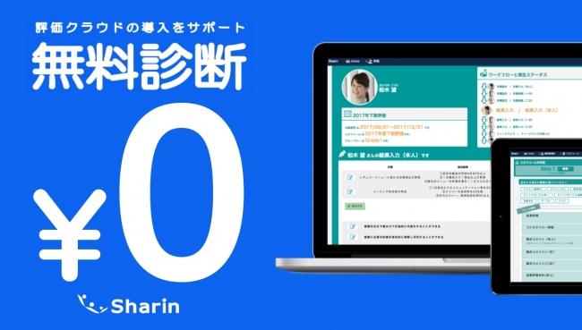 クラウド型人財管理ツール「Sharin」、「無料診断サービス」を11月より開始