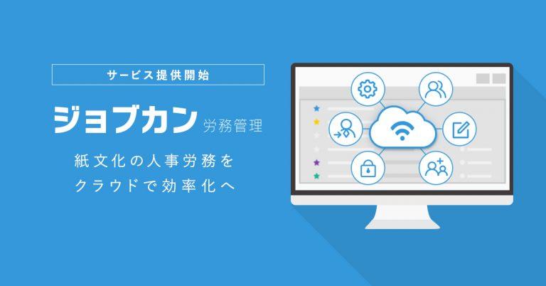 Donuts、クラウド型労務管理システム「ジョブカン労務管理」をリリース