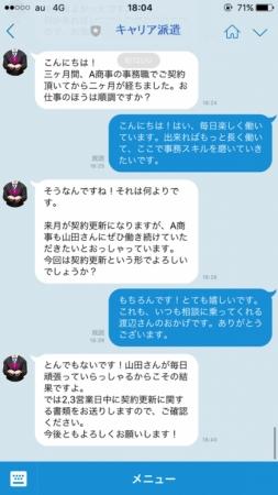 サイシード、人材派遣事業者向けシステム「AI Chat Supporter for Haken」リリース