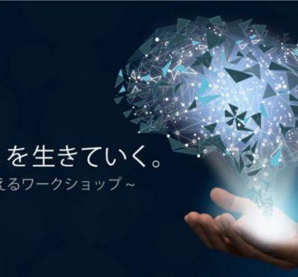 20代ハイクラス転職サイト「AMBI」、AI時代を生きていくためのイベントを11月開催
