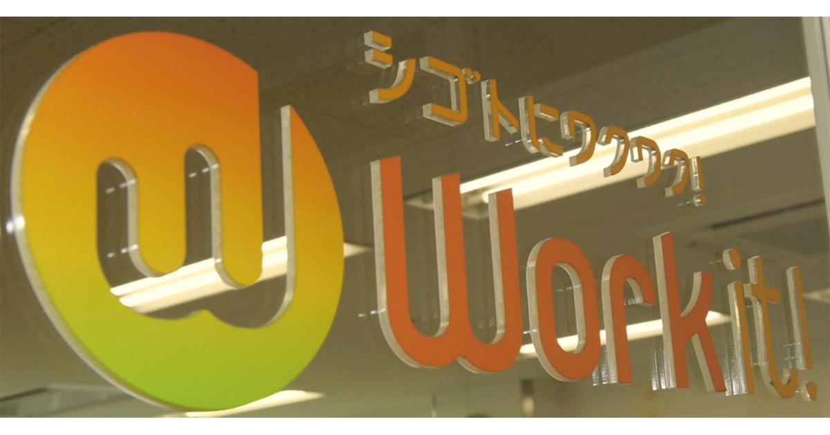 トランスコスモス、採用プラザ「Work it! Plaza仙台」を開設