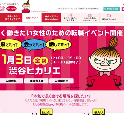 キャリアデザインセンター、「女の転職@type 転職イベント」を渋谷にて11月開催