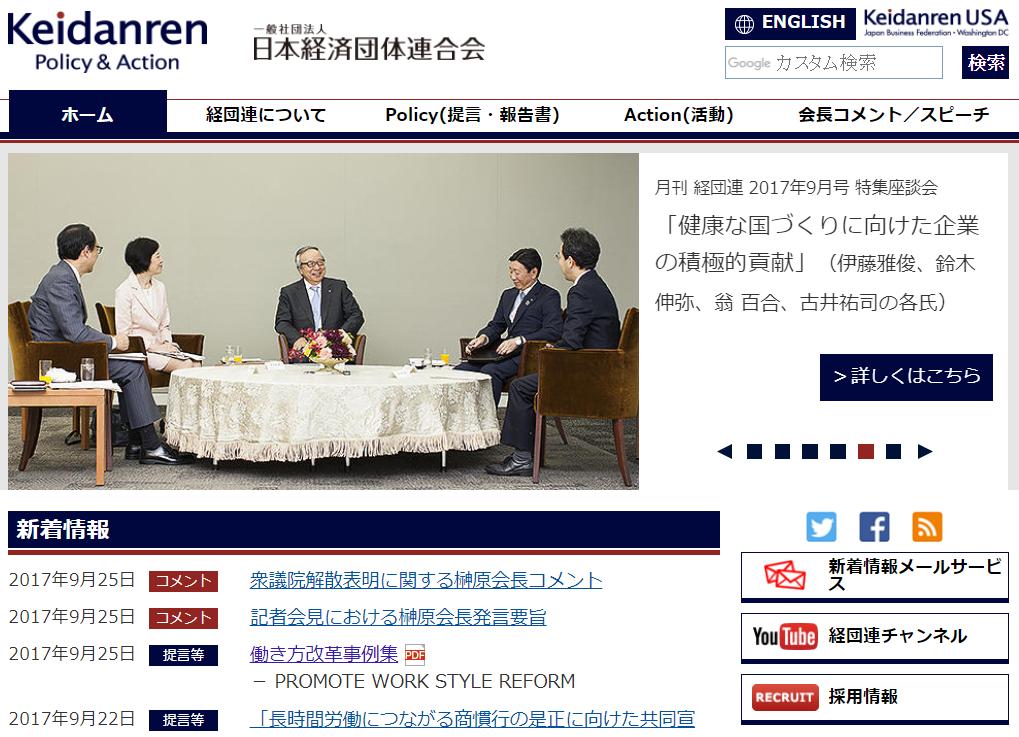 経団連、「働き方改革事例集-PROMOTE WORK STYLE REFORM」を発表