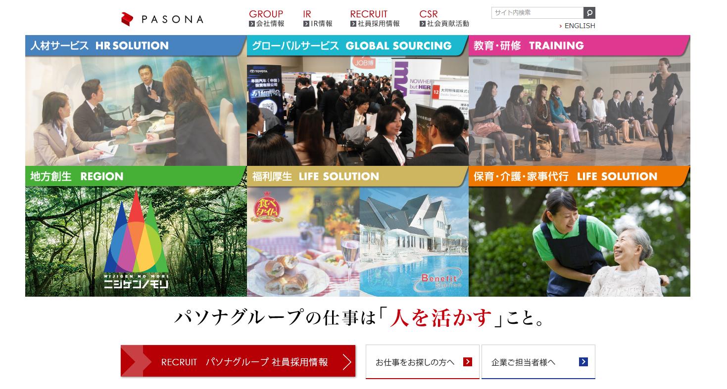 「ヒトハナセミナー」9月30日開催
