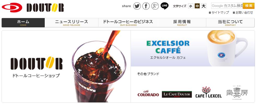 ドトールコーヒー、飲食業界初 非正規雇用者向け退職金制度を導入