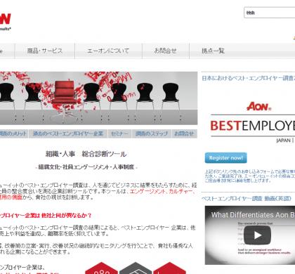 エーオンヒューイットジャパン、日本の2017年度「ベスト・エンプロイヤー企業」発表