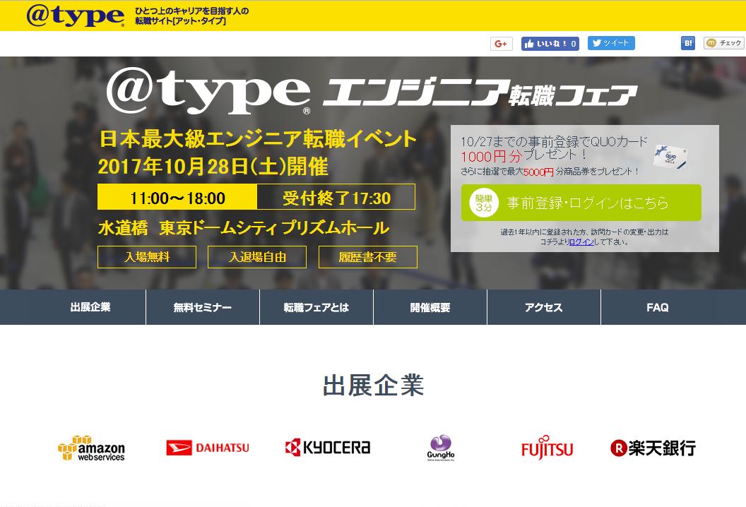 エンジニア向け転職イベント「@type エンジニア転職フェア」、東京ドームシティで開催