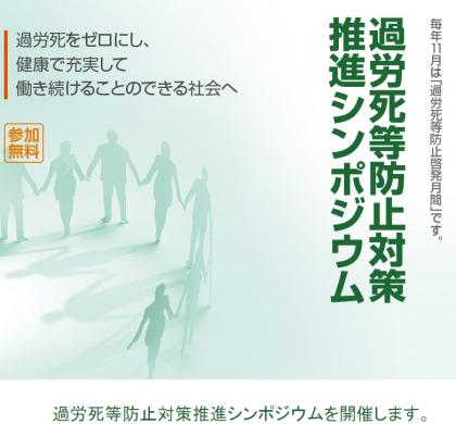 過労死等防止対策推進シンポジウム、11月を中心に全国47都道府県で開催