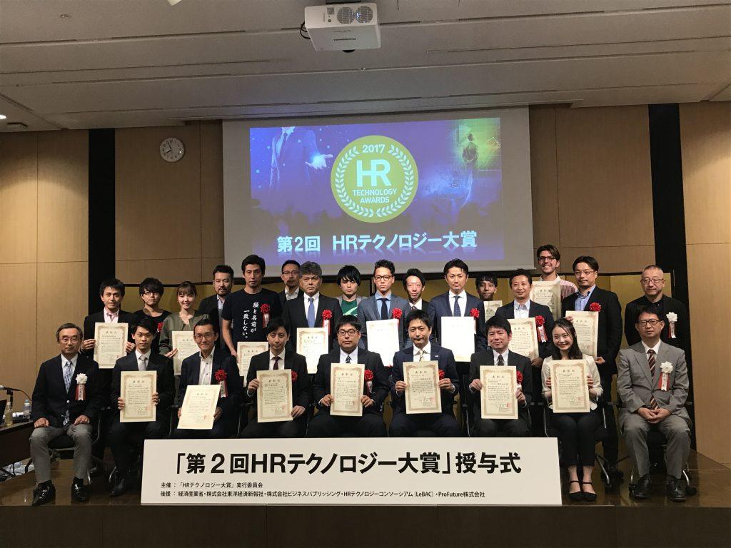 パーソル「異動後活躍組織予測モデルの構築」、HRテクノロジー大賞を受賞