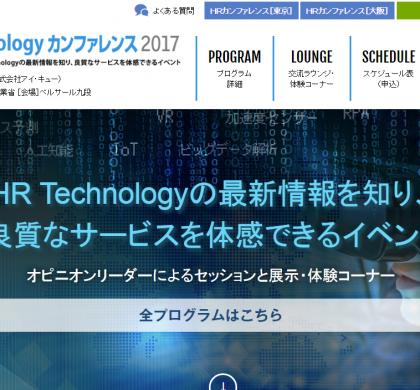 「日本の人事部」、人事担当者向けHRテクノロジーイベントを東京・九段で11月開催