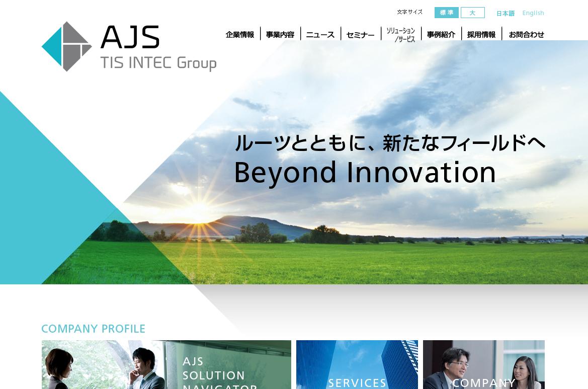 TISインテックグループのAJS、人事考課システム「P-TH」を朝日オリコミ西部に導入