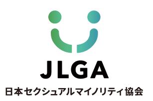 LGBT人材の採用強化を支援。JBM、日本セクシュアルマイノリティ協会と提携