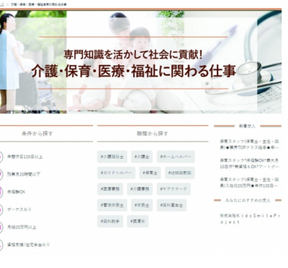 介護・保育・医療・福祉業界の専門求人サイト開設