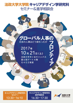 法政大キャリアデザイン学研究科、セミナー「グローバル人事のフロンティア」開催