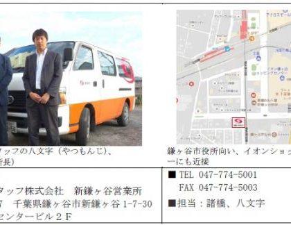 人材派遣のSBSスタッフ、千葉県鎌ヶ谷市に「新鎌ヶ谷営業所」オープン
