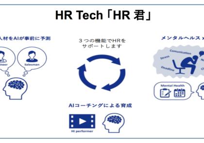 AIをフル活用した人事サポートサービス HR Tech「HR君」、提供開始