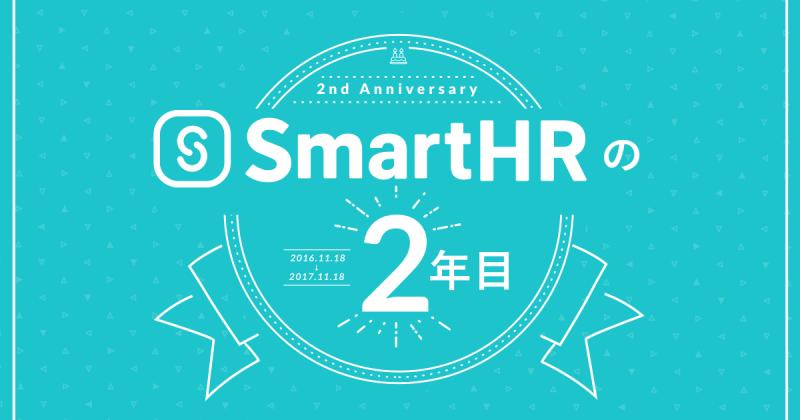 クラウド人事労務ソフト「SmartHR」、2周年記念のインフォグラフィックを公開
