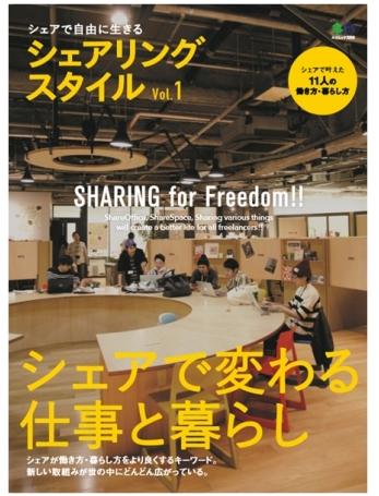 創刊「シェアリングスタイル」、シェアリングエコノミーの「今」