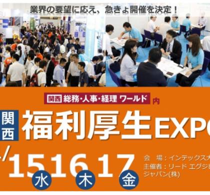 「ワークスタイル変革EXPO」開催、福利厚生は企業の急務