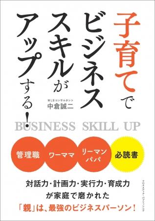 「仕事」と「育児」の共通点。「子育てでビジネススキルがアップする!」刊行