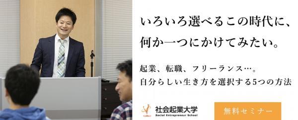 「社会起業大学」、「これからのキャリア」を考える無料セミナーを11月に連続開催。
