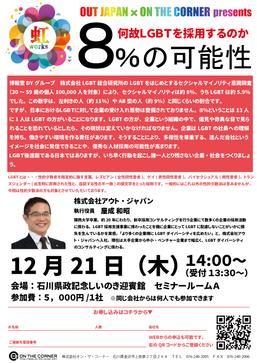 「虹ワークス」のオン・ザ・コーナー、LGBT人事セミナーを石川・金沢で12月開催
