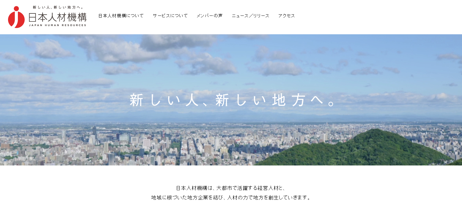 日本人材機構、北海道地域企業の生産性向上に向け北洋銀行と共同事業開始