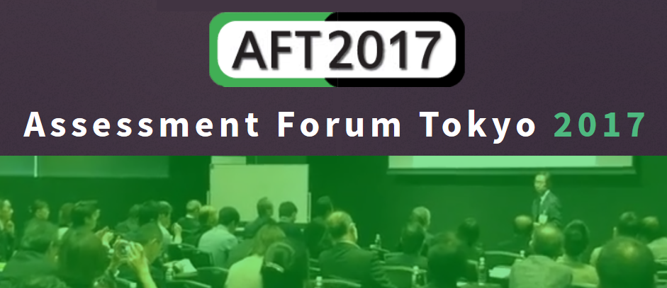 HRDグループ、都内で「アセスメントフォーラム Tokyo 2017」開催