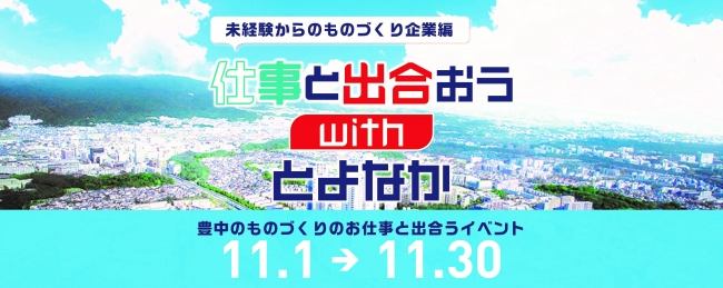 アドヴァンテージ、大阪・豊中市の求職者支援イベントをプロモーション