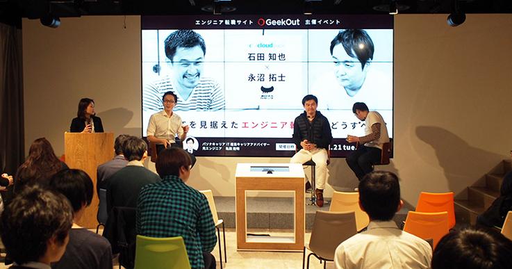 「cloudpack」、パソナキャリアカンパニーおよびカヤックと転職支援イベントを開催