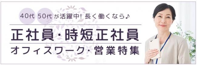 主婦特化型メディア「しゅふJOBパート」、正社員・時短正社員の特集ページを作成