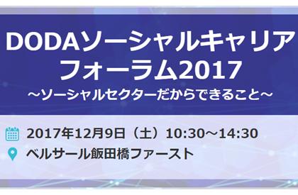 「DODAソーシャルキャリアフォーラム2017」12月9日開催