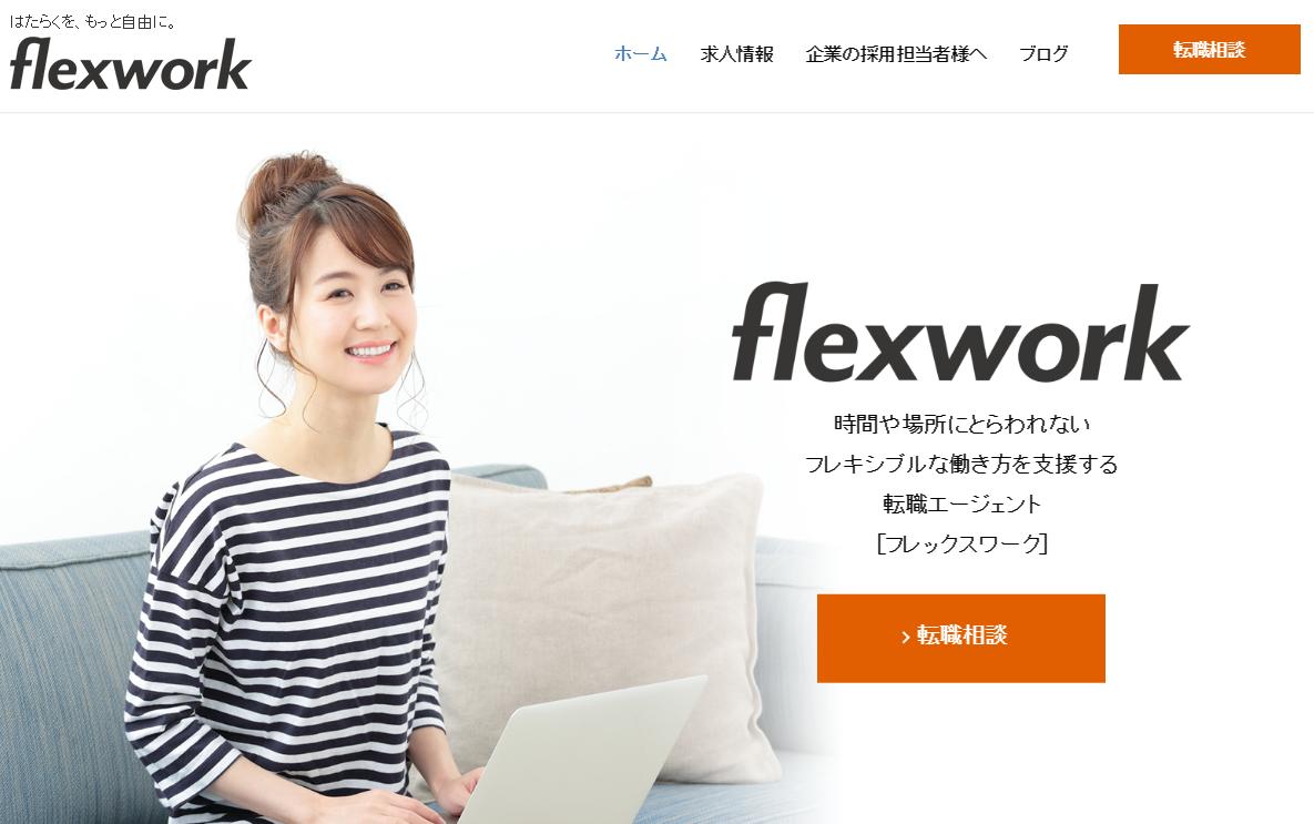 マムズラボ、「柔軟な働き方」に特化した転職エージェント「フレックスワーク」開始