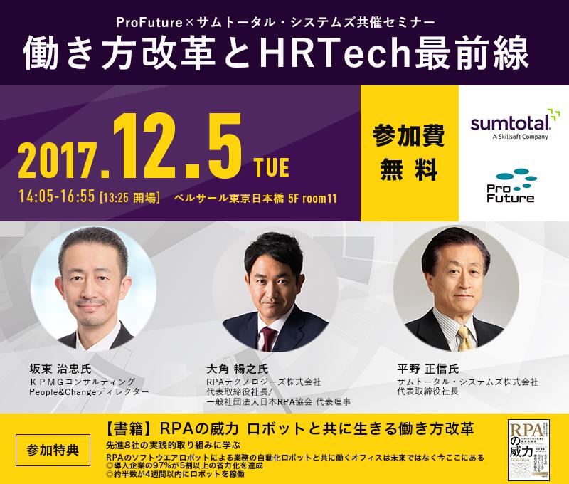 フォーラム「働き方改革とHRTech最前線」、東京・日本橋で12月開催